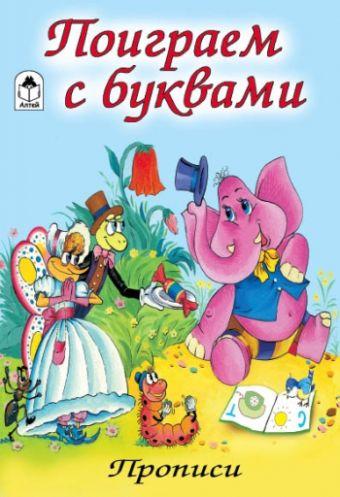 Поиграем с буквами (прописи для малышей) О.Голенищева