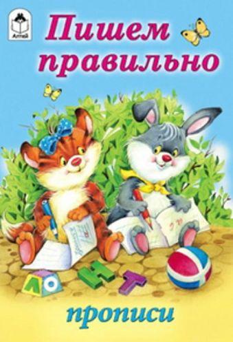 Пишем правильно (прописи для малышей) О.Голенищева