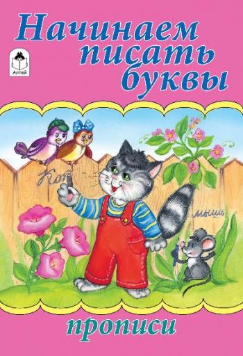 Начинаем писать буквы (прописи для малышей) Ю. Астапова