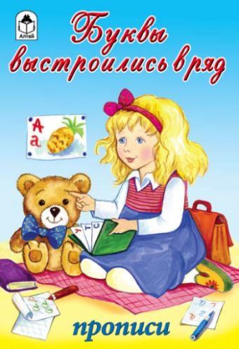 Буквы выстроились в ряд (прописи для малышей) О.Голенищева
