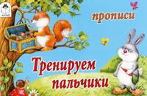 Тренируем пальчики (прописи для малышей) Ю. Астапова, М. Емельянова