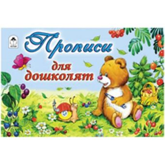 Прописи для дошколят (пропись альбомного спуска) Е. Никольская,  М. Емельянова