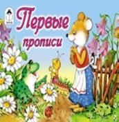 Первые прописи (пропись альбомного спуска) Е. Никольская,  М. Емельянова