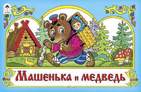 Машенька и медведь (мультфильмы-малышам) пересказ М.А. Булатов, В. Жига