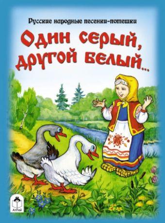 Один серый, другой белый... (книжки на картоне) Русские народные песенки-потеш