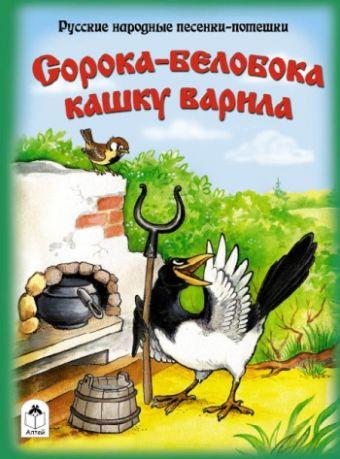 Сорока-белобока кашку варила (книжки на картоне) Р. Кобзарев