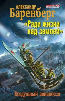 Баренберг А. - «Ради жизни над землей». Воздушный авианосец обложка книги