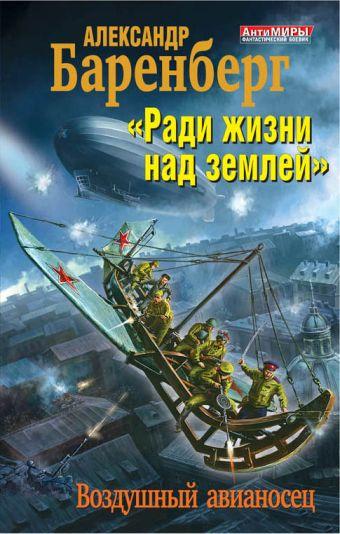 «Ради жизни над землей». Воздушный авианосец Баренберг А.