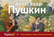 Пушкин А.С. - Стихотворения. Поэмы. Евгений Онегин обложка книги