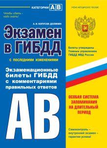 Экзамен в ГИБДД. Категории А, В 2014 (с последними изменениями) (+CD)
