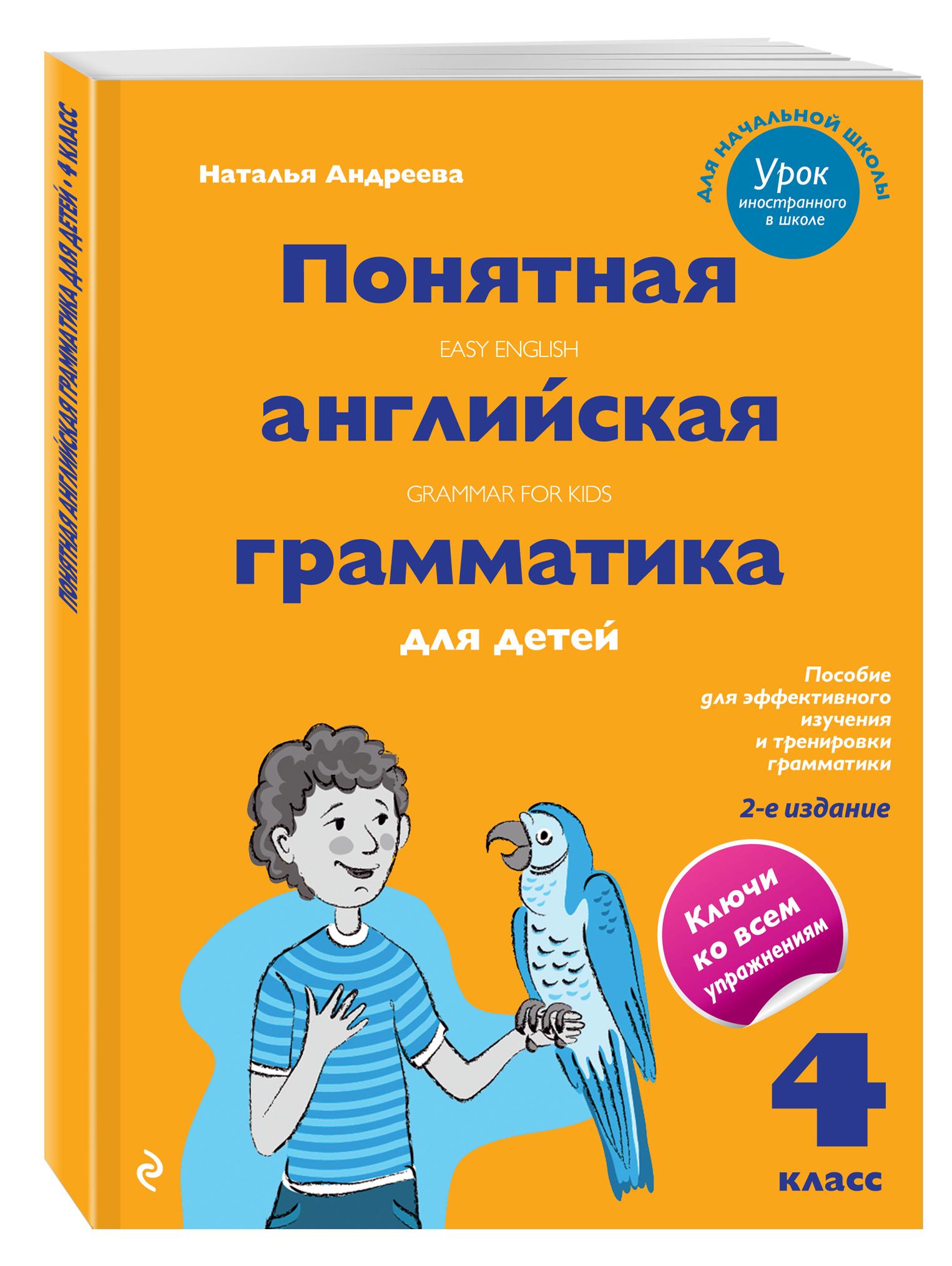 Понятная английская грамматика для детей. 4 класс. 2-е издание ( Наталья Андреева  )