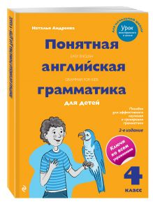 Андреева Н. - Понятная английская грамматика для детей. 4 класс. 2-е издание обложка книги