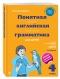 Понятная английская грамматика для детей. 4 класс. 2-е издание