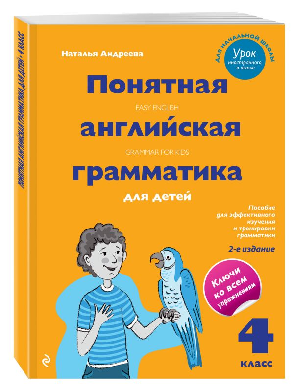 Понятная английская грамматика для детей. 4 класс. 2-е издание Андреева Н.