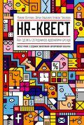 HR-квест. Как сделать сотрудников адвокатами бренда от ЭКСМО