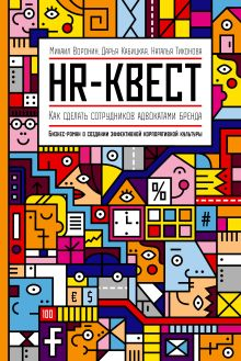 Воронин М.; Кабицкая Д.; Тихонова Н. - HR-квест. Как сделать сотрудников адвокатами бренда обложка книги