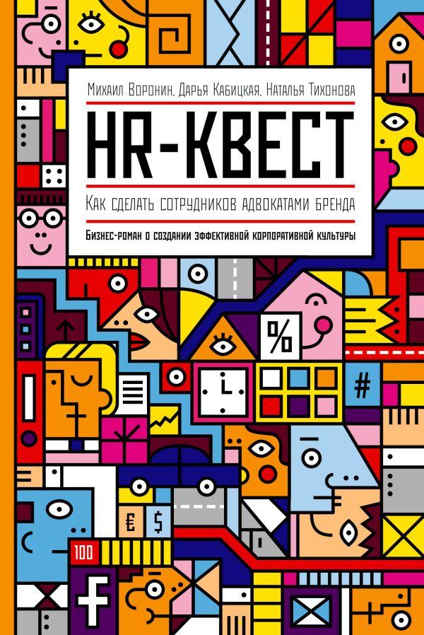 HR-квест. Как сделать сотрудников адвокатами бренда Воронин М.; Кабицкая Д.; Тихонова Н.