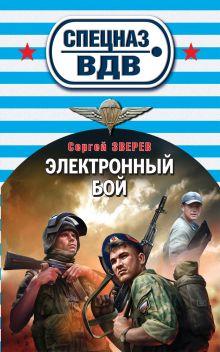Зверев С.И. - Электронный бой обложка книги