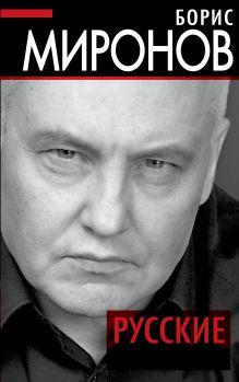 Русские. Последний рубеж обложка книги
