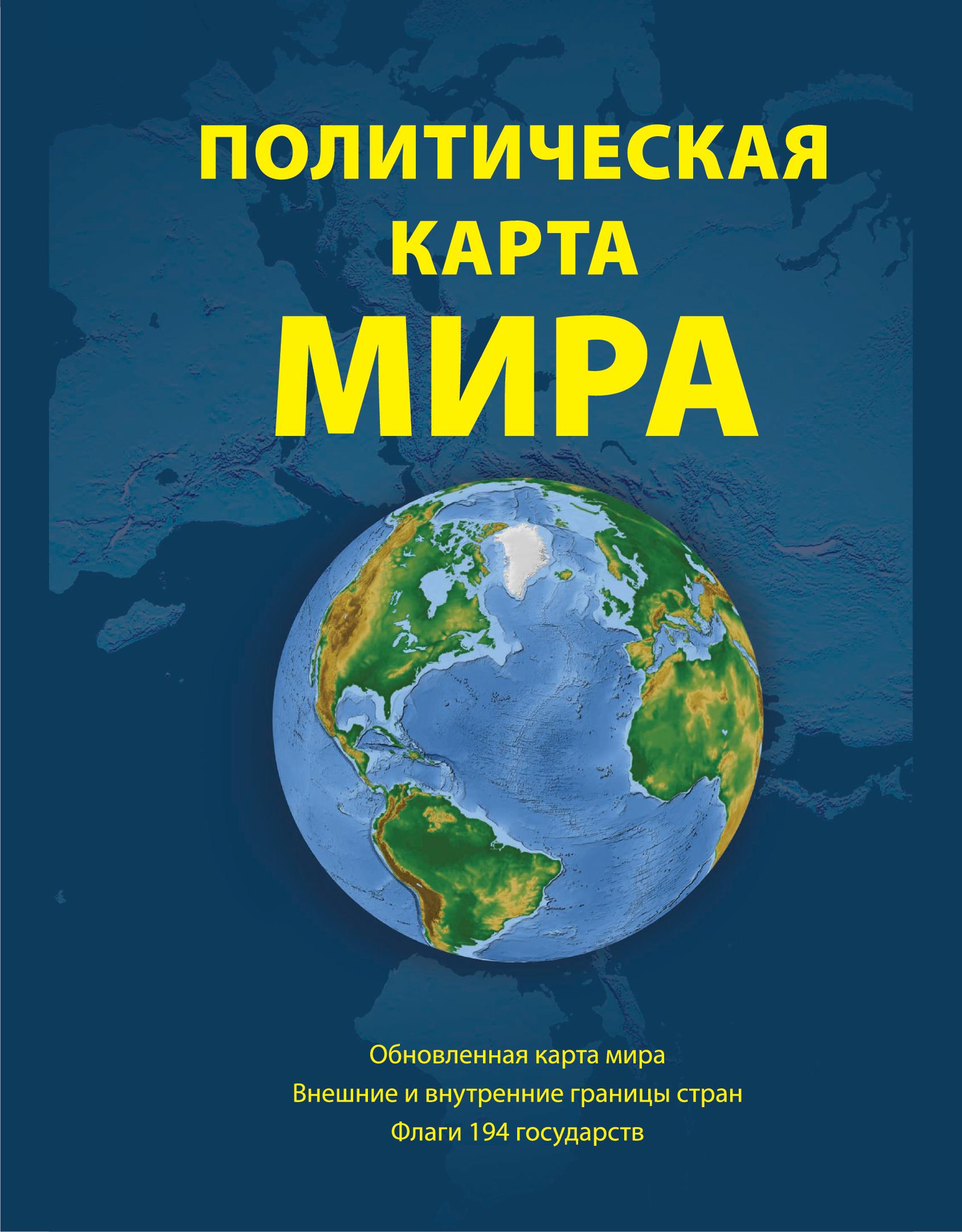 Политическая карта мира, 2-е издание