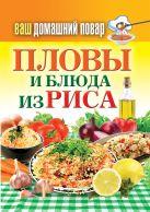 Ваш домашний повар. Пловы и блюда из риса