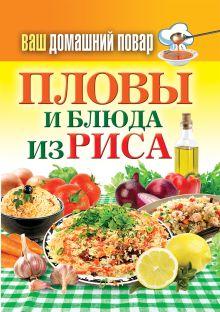 - Ваш домашний повар. Пловы и блюда из риса обложка книги