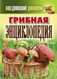 Уханова И.А. - Ваш домашний урожайник. Грибная энциклопедия обложка книги