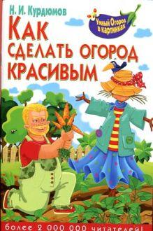 Курдюмов Н.И. - Как сделать огород красивым обложка книги