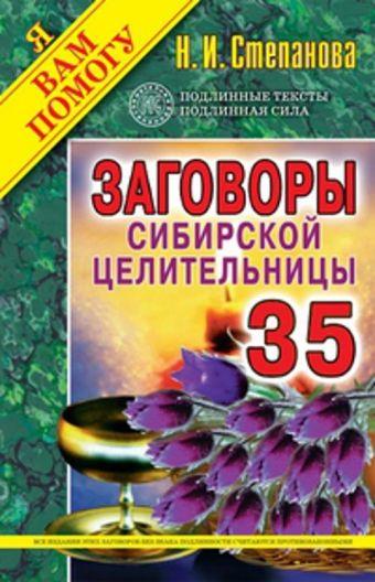Заговоры сибирской целительницы. Выпуск 35 Степанова Н.И.