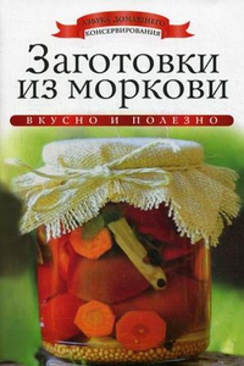 Заготовки из моркови Любомирова К.