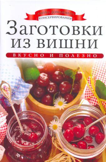 Заготовки из вишни Любомирова К.