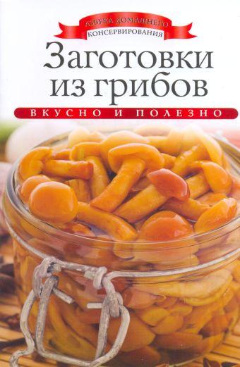 Заготовки из грибов Любомирова К.