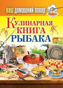 - Ваш домашний повар. Кулинарная книга рыбака обложка книги