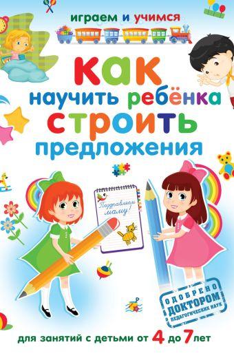 Как научить ребенка строить предложения Николаев А.
