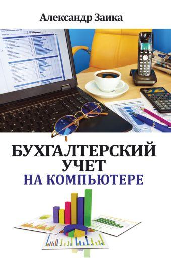 Бухгалтерский учет на компьютере Заика А.