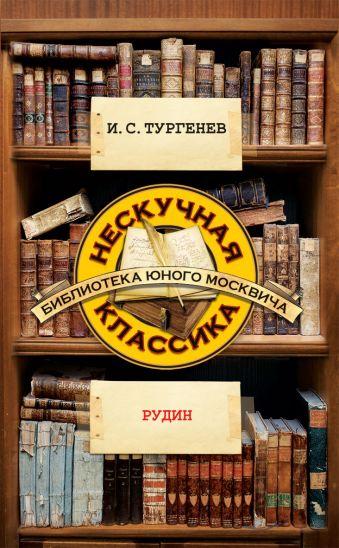 Рудин Тургенев И.С.