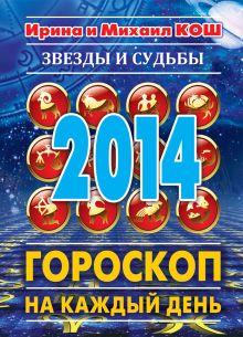 Кош И. - Звезды и судьбы 2014. Гороскоп на каждый день обложка книги