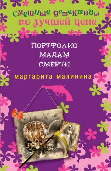 Малинина М. - Портфолио мадам Смерти обложка книги