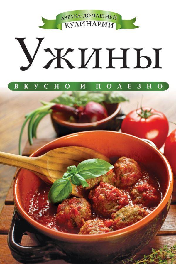 Ужины Любомирова К.