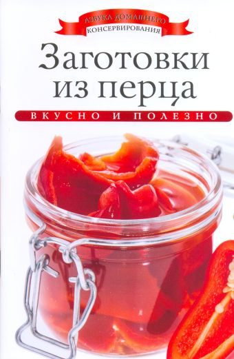 Заготовки из перца Любомирова К.