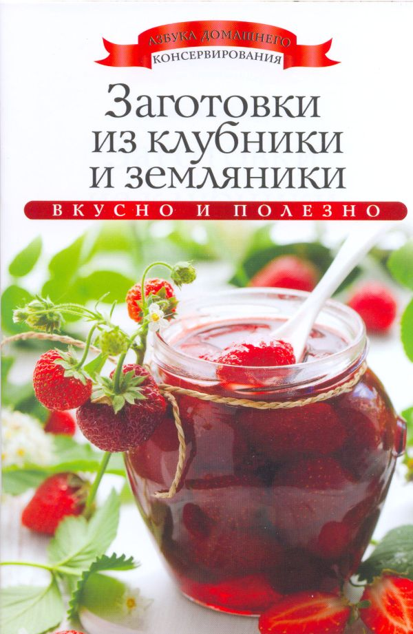 Заготовки из клубники и земляники Любомирова К.