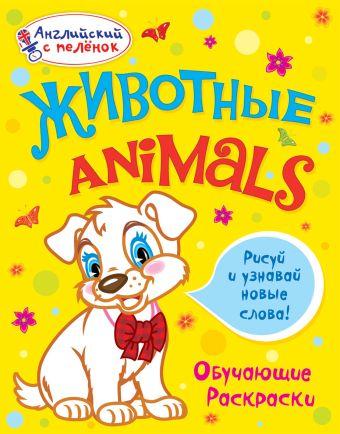 Животные Ванагель Т.Е.