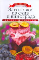 Заготовки из слив и винограда