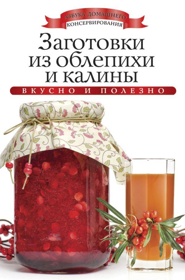 Заготовки из облепихи и калины Любомирова К.