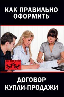 Янковская Л. - Как правильно оформить договор купли-продажи обложка книги