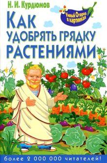 Курдюмов Н.И. - Как удобрять грядку растениями обложка книги