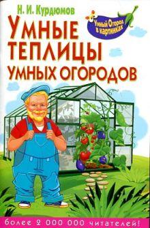 Курдюмов Н.И. - Умные теплицы умных огородов обложка книги