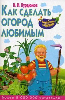 Курдюмов Н.И. - Как сделать огород любимым обложка книги