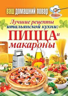 - Ваш домашний повар. Лучшие рецепты итальянской кухни: пицца и макароны обложка книги