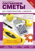 Карпов И.С., Пономаренко В.Г. - Составляем сметы для строительства и ремонта' обложка книги